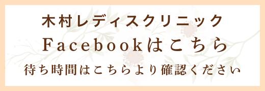 木村レディスクリニックFacebookはこちら
