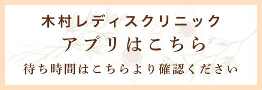 木村レディスクリニックアプリはこちら